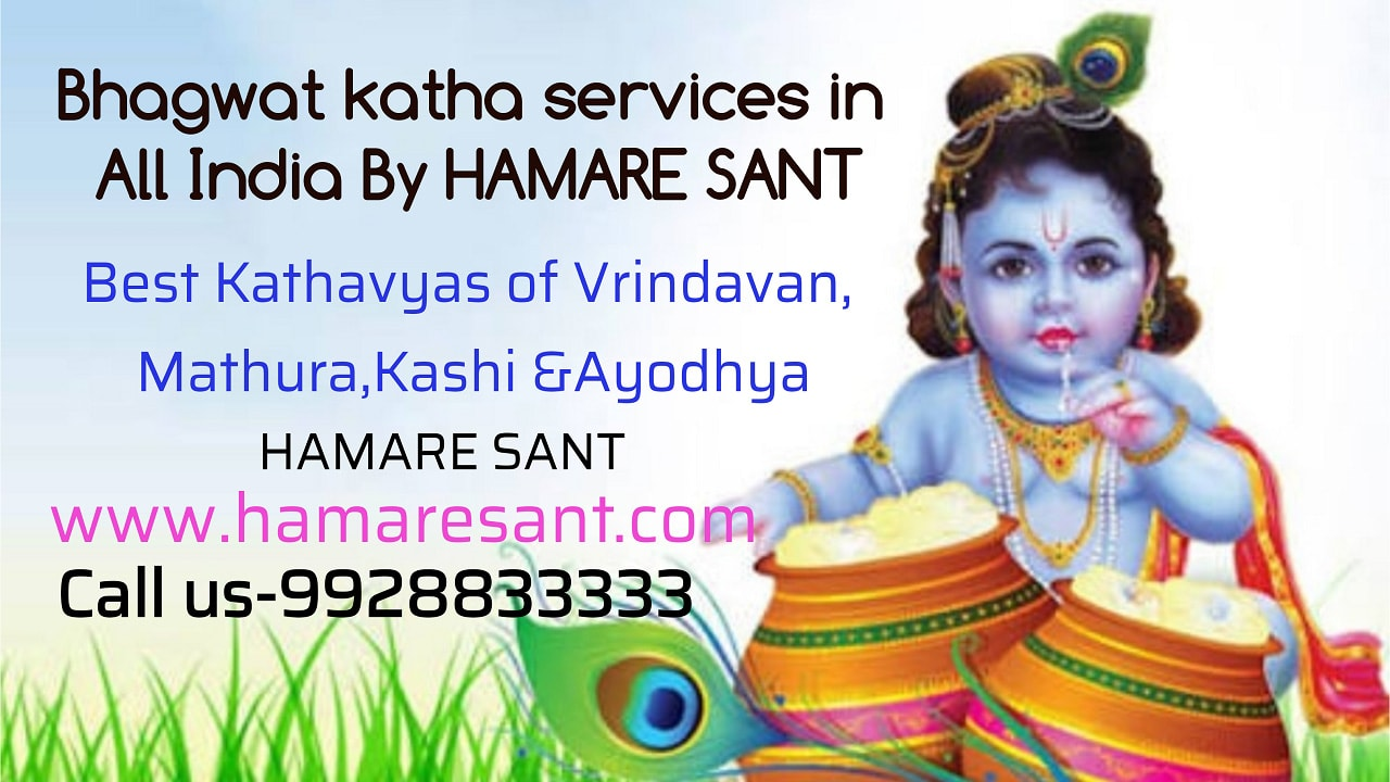 hamre sant Bhagawat katha service in all india-min